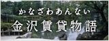 kanazawa-chintai